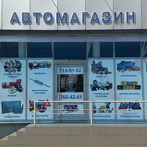 Автомагазины Любытино