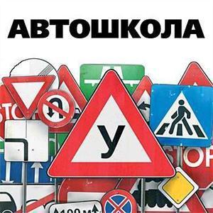 Автошколы Любытино