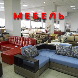 Магазины мебели Любытино