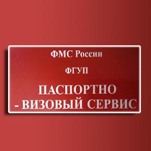Паспортно-визовые службы Любытино