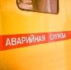 Аварийные службы в Любытино