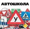 Автошколы в Любытино