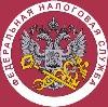 Налоговые инспекции, службы в Любытино