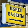 Обмен валют в Любытино