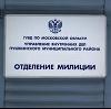 Отделения полиции в Любытино