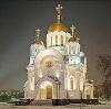 Религиозные учреждения в Любытино