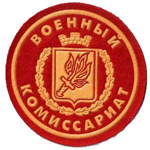 Военкоматы, комиссариаты Любытино